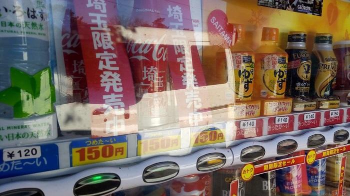 八木橋前にある自動販売機で埼玉限定のコーラ