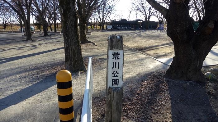 荒川公園の入口