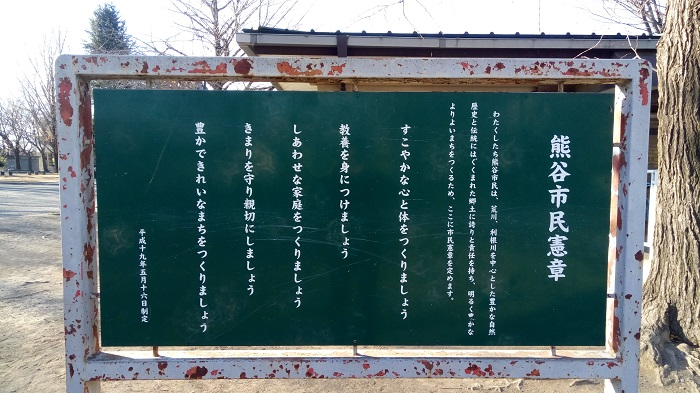 荒川公園にあった熊谷市民の心得的なもの