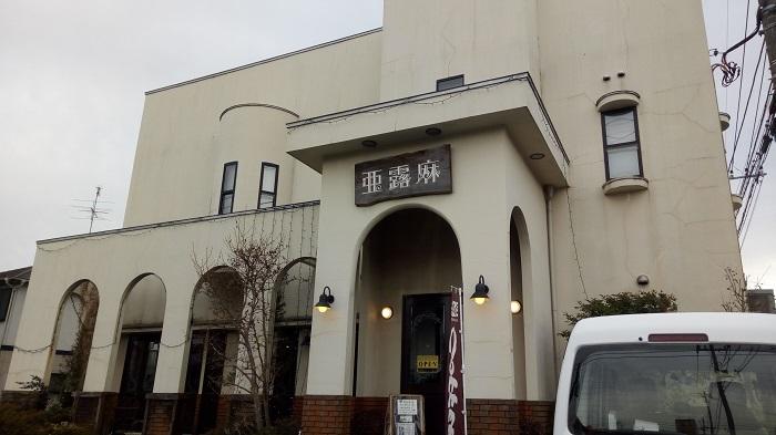 ギャラリー&カフェ 亜露麻の外観