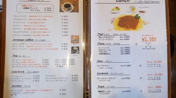 ギャラリー&カフェ 亜露麻、メニュー2