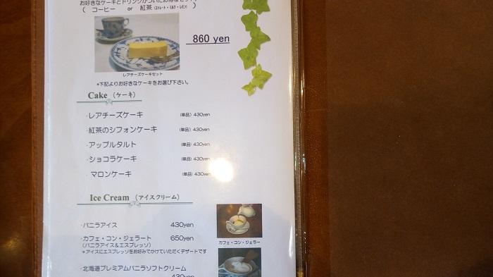 ギャラリー&カフェ 亜露麻、メニュー3