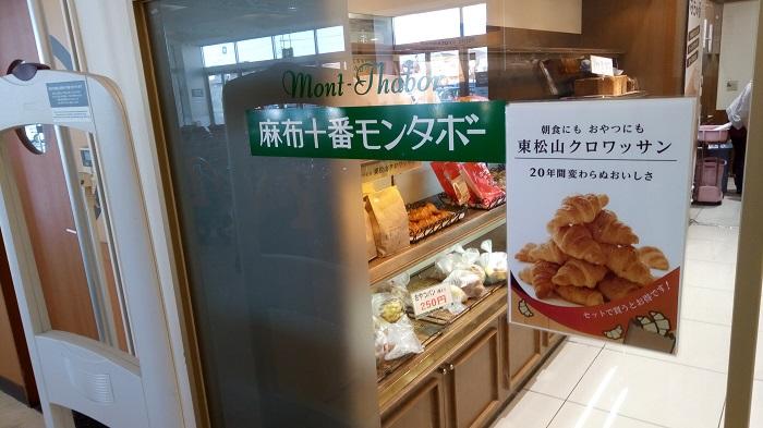パン・ベーカリーの麻布十番モンタボー(東松山市の西友)