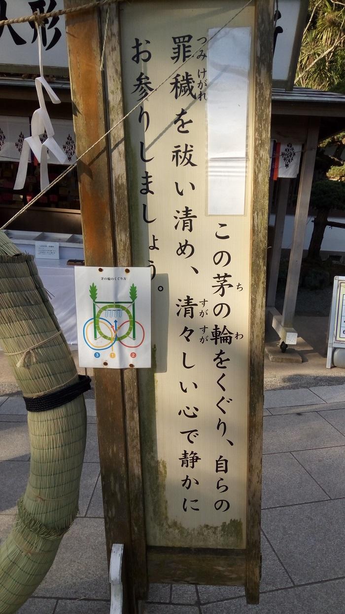江ノ島神社の本殿前にある縄の説明