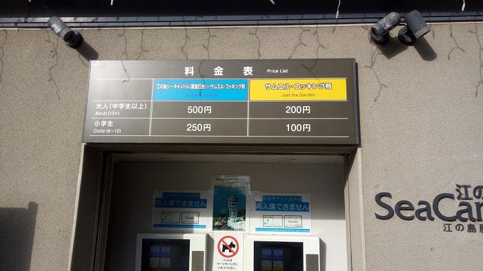 江ノ島にある灯台に入る為の料金表
