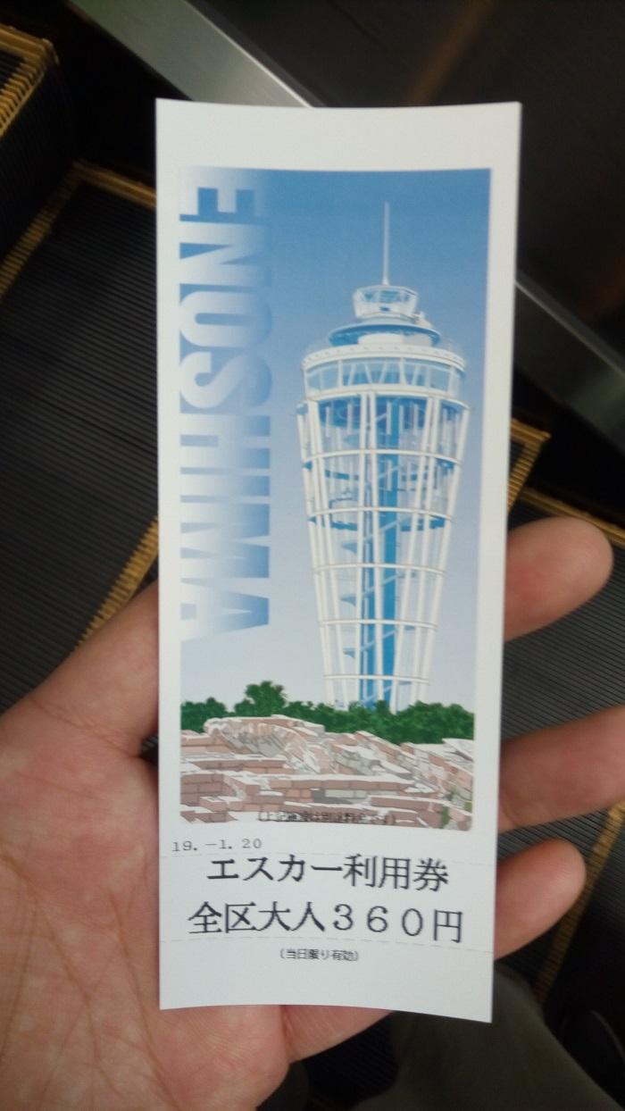 江ノ島神社、エスカーのチケット