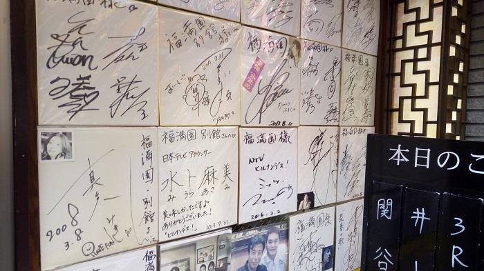 福満園別館の入口横にあるサイン
