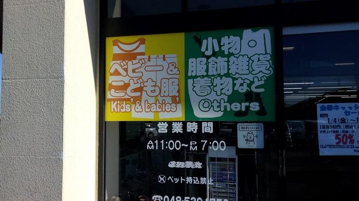 ちゃくちゃくちゃく(熊谷店)の玄関