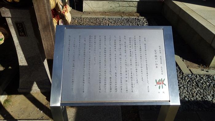 行田八幡神社のなで桃の由来