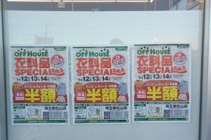 ハードオフ(東松山店)の半額のチラシ