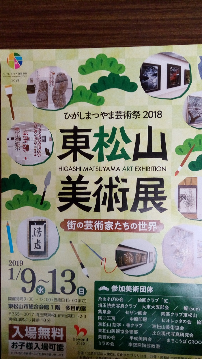 東松山美術展のチラシ