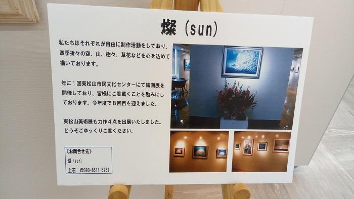 東松山美術展での入会案内9