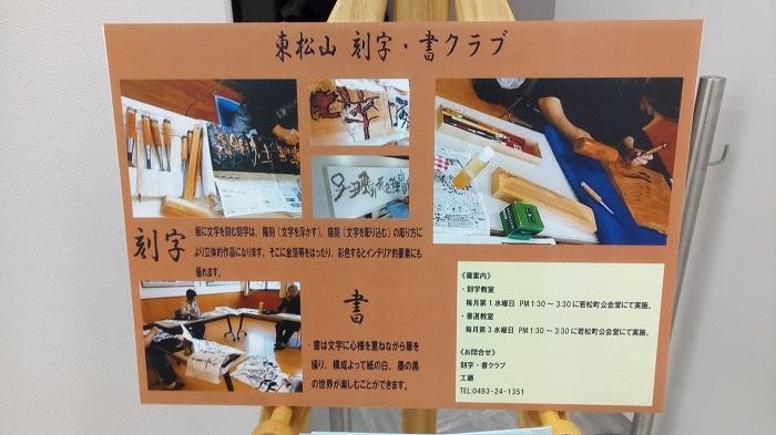 東松山美術展での入会案内10