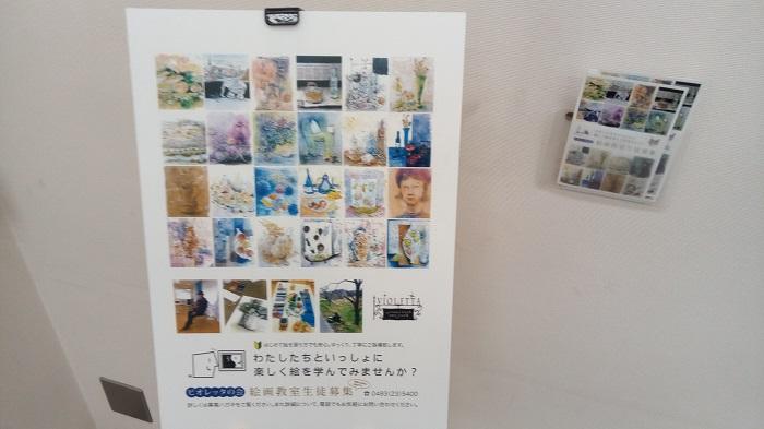 東松山美術展での入会案内1