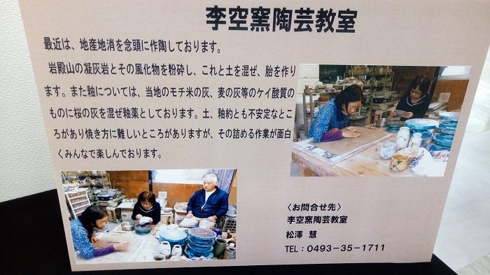 東松山美術展での入会案内2