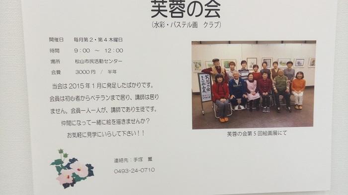 東松山美術展での入会案内3