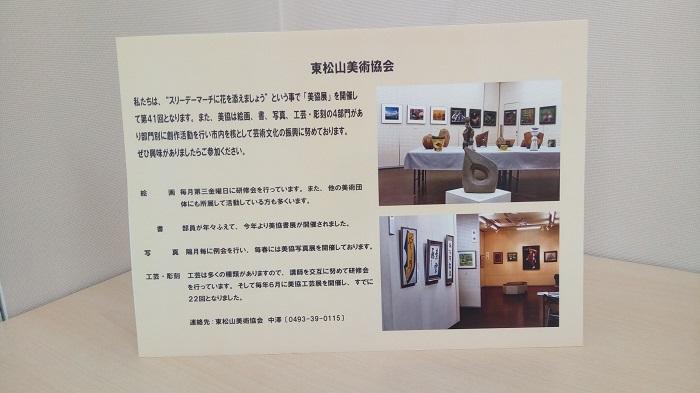 東松山美術展での入会案内6