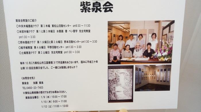 東松山美術展での入会案内8