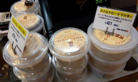 堀越商店、目当てのピーナツバター