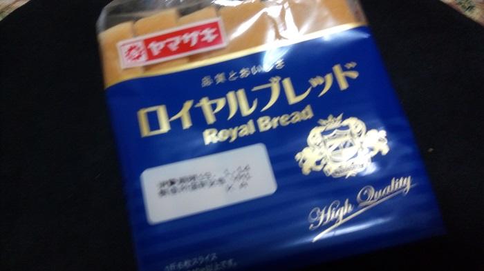 食べる為に購入したロイヤルブレッド