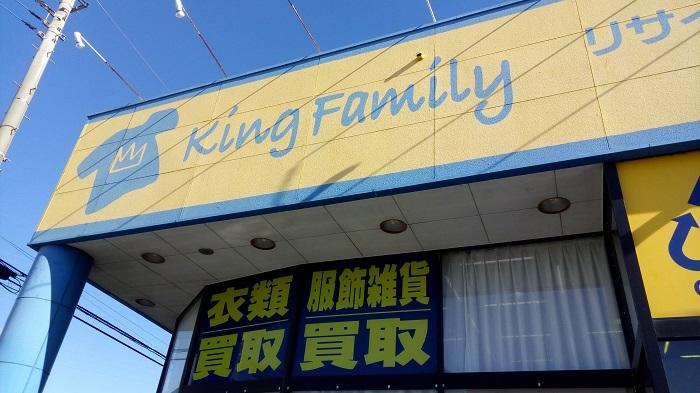 キングファミリー行田店の外観