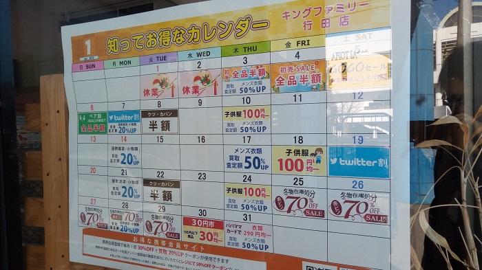 キングファミリー行田店では、月ごとにイベントがあります