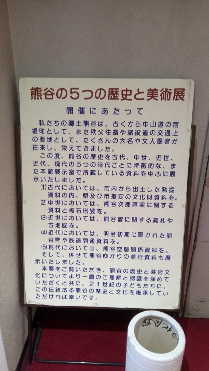 熊谷文化センターの前にある看板