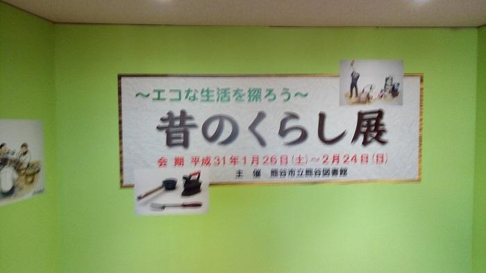 熊谷文化センター、昔のくらし展