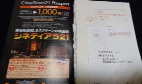 ランチパスポートで映画が安くなる(tiara21)