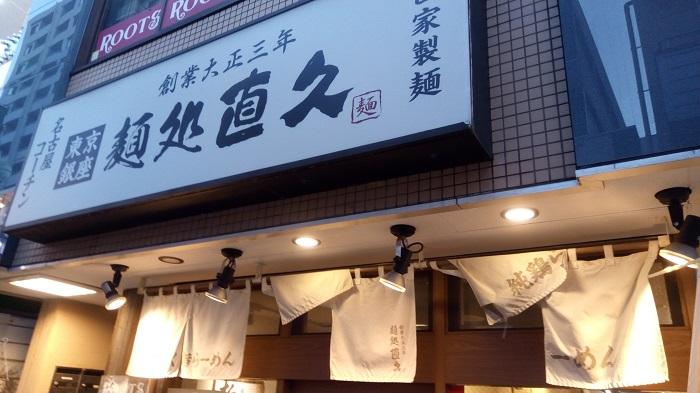 直久 本川越店の外観