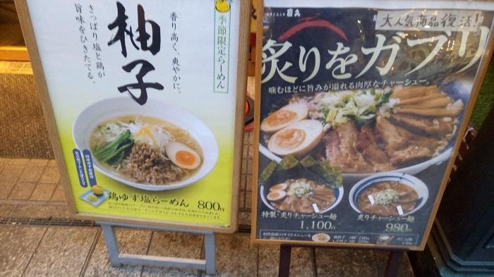 直久 本川越店、外に出ているメニュー看板1