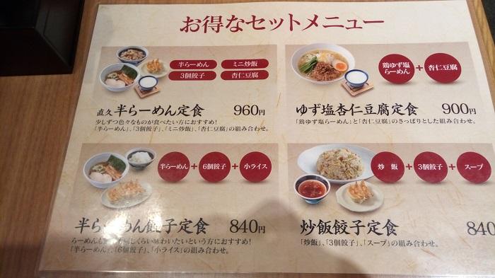 直久 本川越店、メニュー2