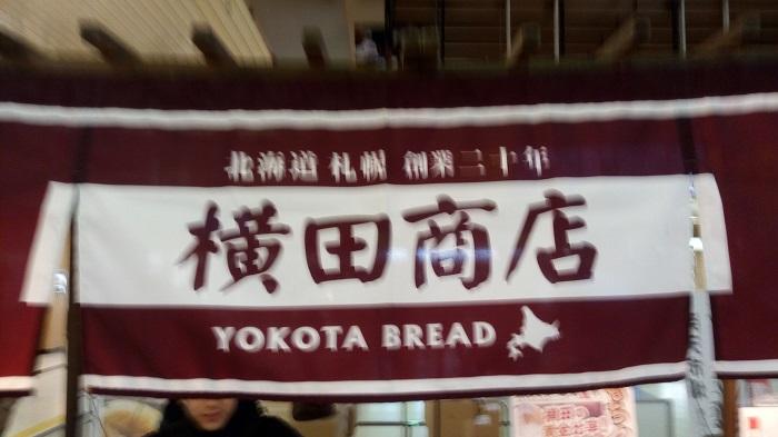 横田商店、熊谷駅、改札に出現