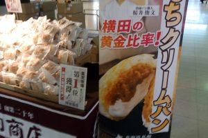 横田商店、熊谷駅、改札に出現して販売していた時の上り