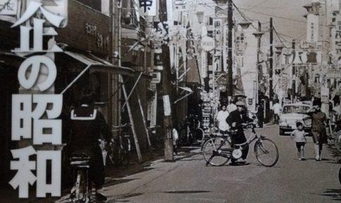 東松山・比企の昭和の表紙