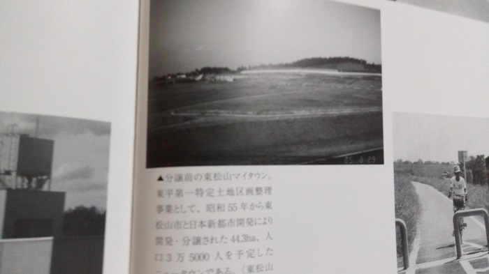 東松山・比企の昭和、マイタウンが出来る前の風景