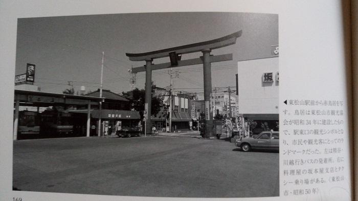 東松山・比企の昭和、東松山駅前