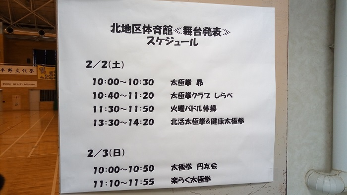 第24回平野文化祭のスケジュール(体育館)