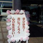 第24回平野文化祭のテーマ