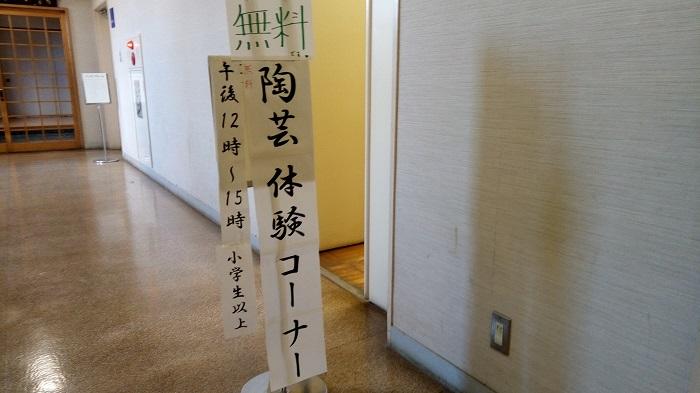 第24回平野文化祭の陶芸体験