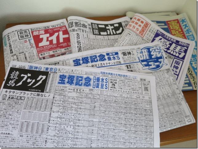 競馬専門紙