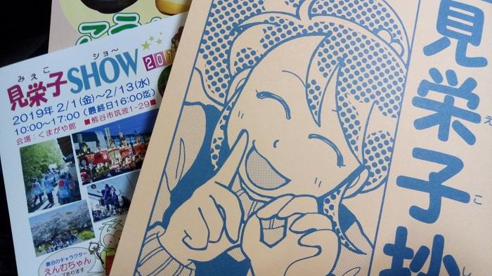 「見栄子SHOW2019」で購入したり貰った物
