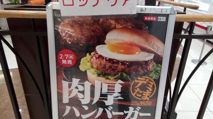 ロッテリアの肉厚バーガーの看板