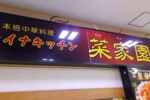 菜家園(熊谷イオン)の看板
