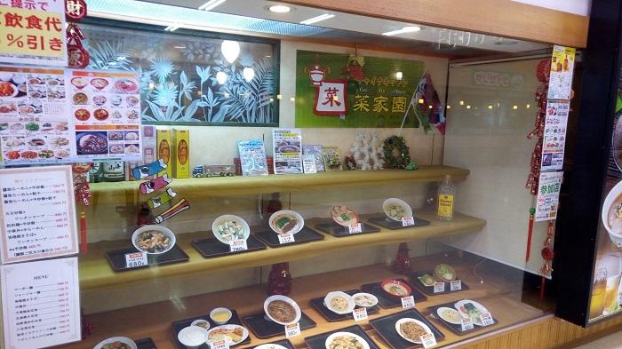 菜家園(熊谷イオン)の商品サンプルケース