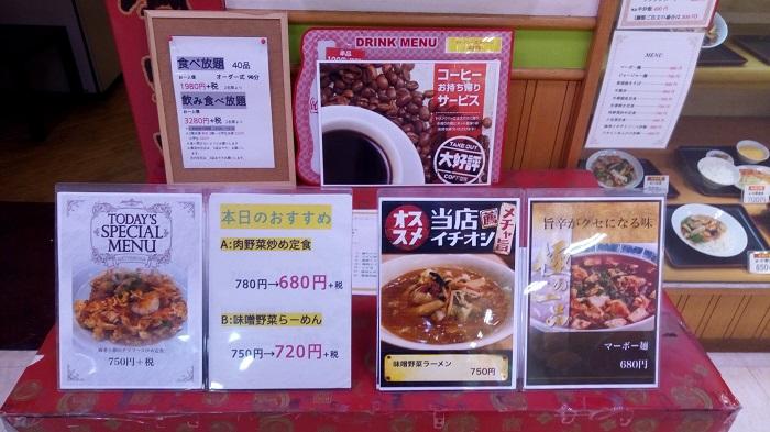 菜家園(熊谷イオン)の商品メニュー