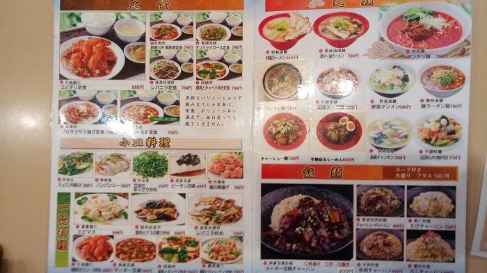 菜家園(熊谷イオン)の商品メニュー表1