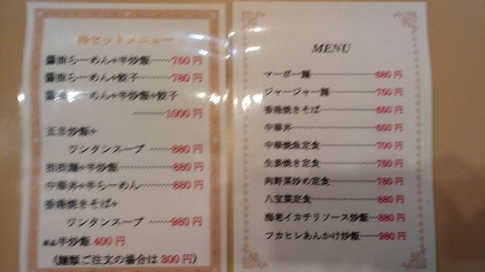 菜家園(熊谷イオン)の商品メニュー表2