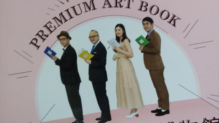 ぶらぶら美術・博物館 プレミアムアートブック 2019‐2020