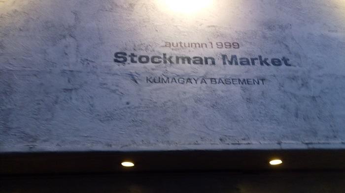 STOCKMAN MARKETの看板